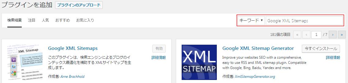 google xml sitemapsのインストール ワードプレステーマのたかみツール